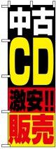 のぼり旗 中古CD激安!!販売