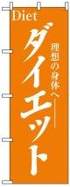 のぼり旗 ダイエット