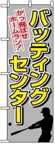 のぼり旗 バッティングセンター