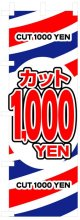 のぼり旗 カット1000YEN(1000円カット)