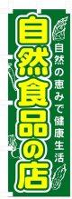 のぼり旗 自然食品の店