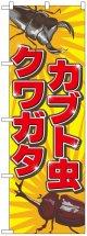 のぼり旗 クワガタ・カブト虫