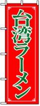 のぼり旗 台湾ラーメン