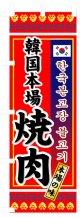 のぼり旗 韓国本場焼肉
