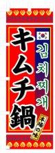 のぼり旗 キムチ鍋