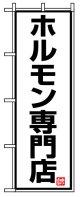 のぼり旗 ホルモン専門店
