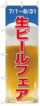 激安のぼり旗 生ビールフェア