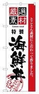 のぼり旗 海鮮丼