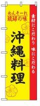 のぼり旗 沖縄料理