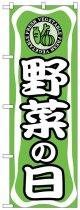 のぼり旗 野菜の日