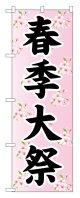 10枚セットのぼり旗  春季大祭