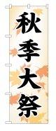 10枚セットのぼり旗  秋季大祭