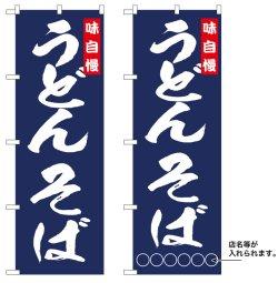 画像1: 10枚セットのぼり旗 うどんそば 受注生産品