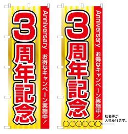 画像1: 10枚セットのぼり旗 3周年記念 受注生産品