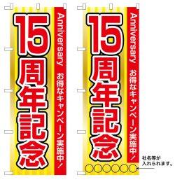 画像1: 10枚セットのぼり旗 15周年記念 受注生産品