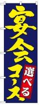 のぼり旗 宴会コース