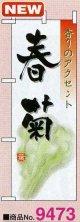 ミニのぼり旗 春菊