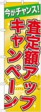 〔G〕 査定額アップキャンペーン のぼり
