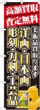〔G〕 高額買取 洋画 ・日本画 のぼり