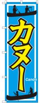 〔G〕 カヌー のぼり