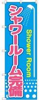 〔G〕 シャワールーム完備 のぼり
