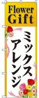 〔G〕 Flower Gift ミックスアレンジ のぼり