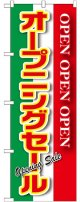 オープニングセール 緑白赤 のぼり