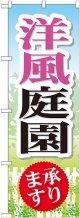 〔G〕 洋風庭園 のぼり