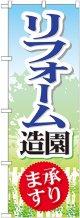 〔G〕 リフォーム造園 のぼり