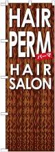 〔G〕 HAIR PERM のぼり