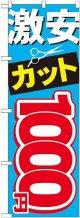 〔G〕 激安カット1000円 のぼり