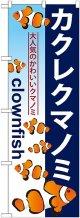 〔G〕 カクレクマノミ のぼり