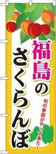 福島のさくらんぼ のぼり