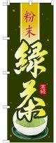 緑茶 粉末 のぼり