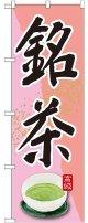 銘茶 ピンク のぼり