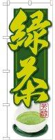 緑茶 のぼり