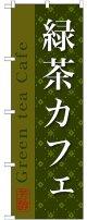 緑茶カフェ のぼり
