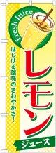 レモン(ジュース) のぼり
