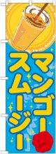 マンゴースムージー(ジュース) のぼり