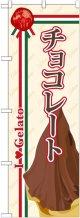 チョコレート(ジェラート) のぼり