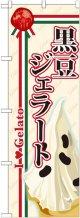 黒豆ジェラート のぼり