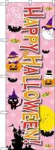 Happy Halloween!(ピンク地イラスト) のぼり