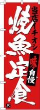 〔G〕 焼魚定食 当店イチオシ のぼり