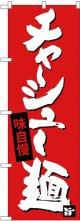 〔G〕 チャーシュー麺 のぼり
