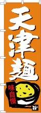 〔G〕 天津麺 のぼり