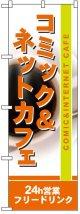 のぼり旗 コミック&ネットカフェ