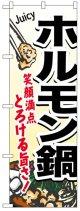 のぼり旗 ホルモン鍋