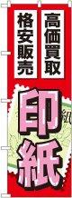 〔G〕 印紙 のぼり