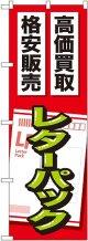 〔G〕 レターパック のぼり