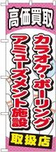 〔G〕 カラオケボーリングアミューズメント のぼり